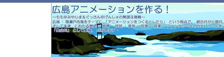 広島アニメーションをつくる!